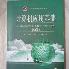 计算机应用基础(第2版)/现代远程教育系列教材
