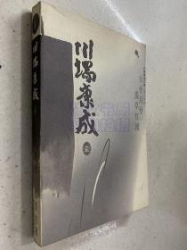 川端康成文集:日兮月兮 浅草红团