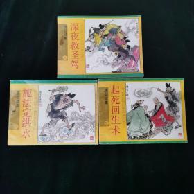 济公故事连环画3本合售