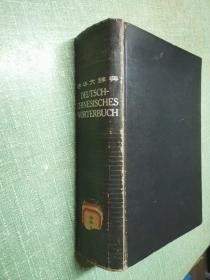 德华大辞典 1945年大16开精装本