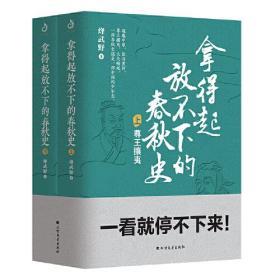 拿得起放不下的春秋史(全2册)( 一套书理顺乱麻般的春秋史)