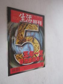 三联生活周刊    2002年第29期总第201期   五年一觉亚洲金融危机