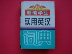 新编学生实用英汉词典