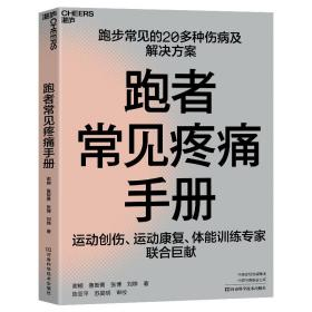 跑者常见疼痛手册