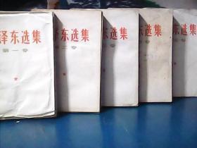 毛泽东选集 (全五卷) 竖版