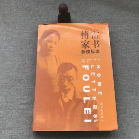 傅雷家书(新课标本)