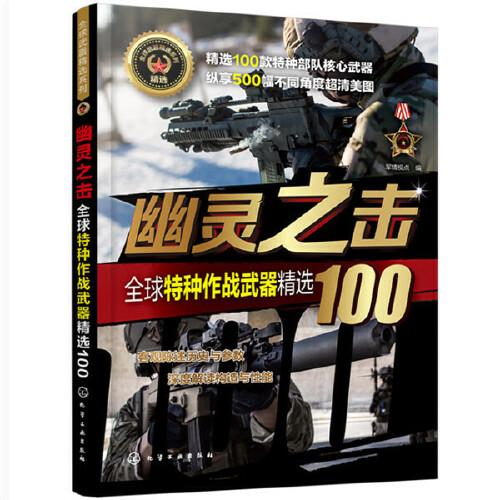 幽灵之击(全球特种作战武器精选100)/全球武器精选系列