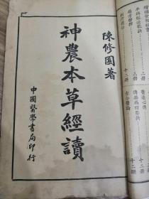 《神农本草经读》,民国版本,4卷1册齐全