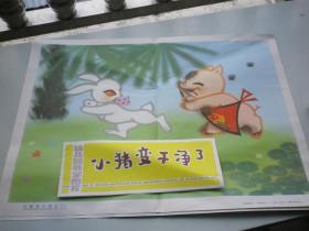 4开教育图片【小猪变干净了】一套4幅