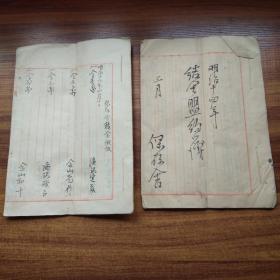 皮纸线装    手钞本  《 结会盟约*》等2册     抄写本     纸捻装订    日本明治16年(1883年)