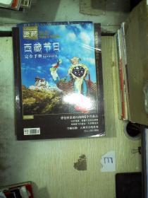 西藏节日完全手册(西藏旅游节日特辑 跟着西藏节日去旅行) .