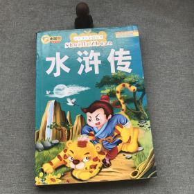 学生课外必读丛书:水浒传(彩绘注音版)