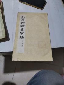 邓石如隶书字帖(选字本)