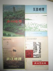 4本乡土教材合售:《苏州地理》《吴县地理》《吴江地理》《苏州市地理》,其中吴江地理为编者之一签名赠送本,详见图片