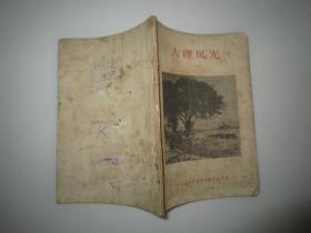 大理风光 (1958年云南大理老照片摄影集,大理白族自治州文教卫生局编)