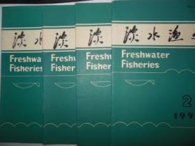 淡水渔业1990年2.4.5.6期四本合售