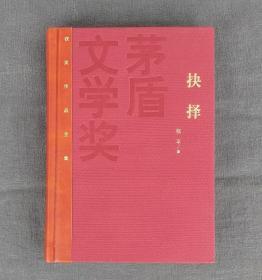 《抉择》张平签名钤印/茅盾文学奖红茅精装版