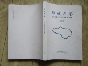 2018鄂城年鉴