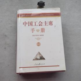 中国工会主席手册