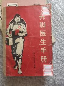 赤脚医生手册(上海中医学院编)648页厚册