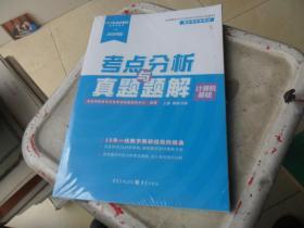 重庆专升本考试 一本好题 计算机基础(上册)