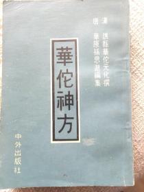 华佗神方(内含基础知识及上千个验方)