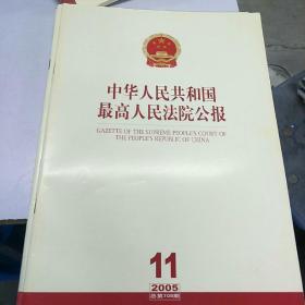 《中华人民共和国最高人民法院公报》。2005     11总第109期