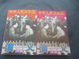中华人民共和国演义(上 中)
