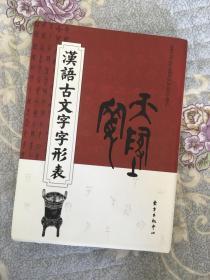 汉语古文字字形表 东方出版中心