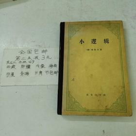 旧书 精装《小逻辑》D7-4右