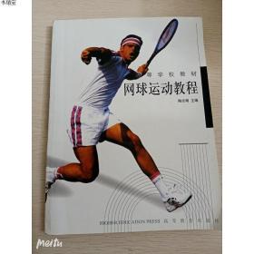 正版现货网球运动教程/高等学校教材