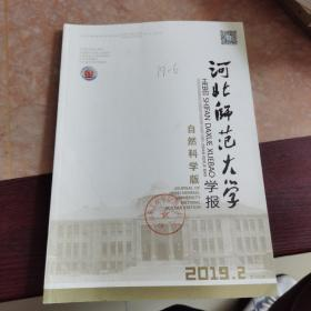 河北师范大学学报 自然科学版 2019 2