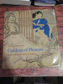 ardens of Pleasure: Eroticism and Art in China 中国风俗画