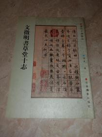 文征明书草堂十志 历代小楷精品