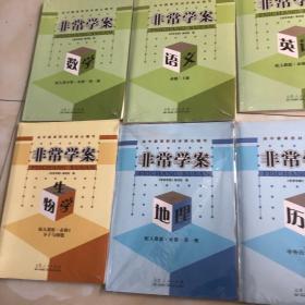 非常学案数学,语文,英语化学物理。生物学地理历史,思想品德。九本合售