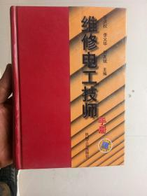 维修电工技师手册