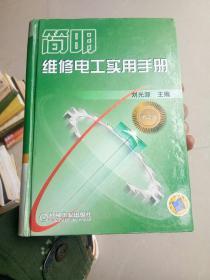 简明维修电工实用手册
