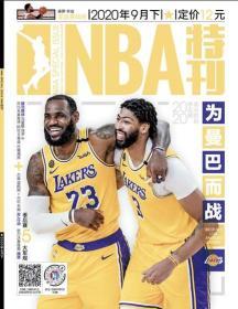 NBA特刊  9月 下册