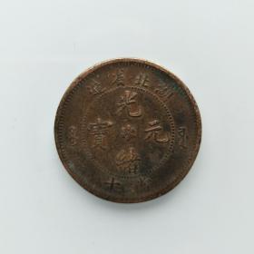 湖北省造光绪元宝当十铜币(B20) 保真 包老