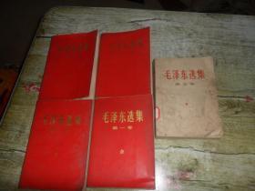 毛泽东选集 第1--5卷