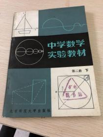 中学数学实验教材