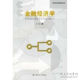 二手正版金融经济学 王江 中国人民大学出版社