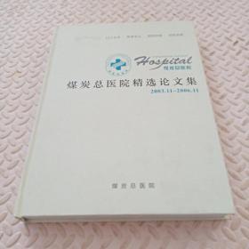煤炭总医院建院十周年精选论文集2003.11~2006.11