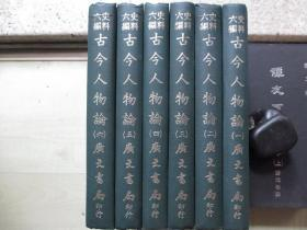 1974年广文书局大32开精装:古今人物论       6册全