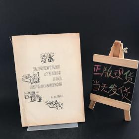 ELEMENTARY STORIES FOR REPRODUCTION(再现的基本故事)