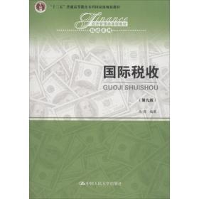 国际税收(第9版)