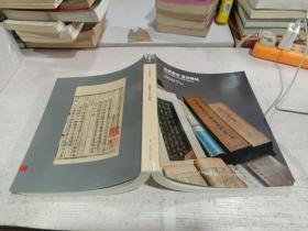 嘉德2019秋季拍卖会 古籍善本 金石碑帖