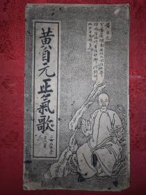 民国碑帖丨黄自元正气歌(蝴蝶版折页装)详见描述和图片