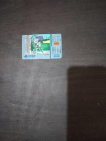 中国联通 17910ip球球漫游卡