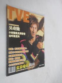 北京电视周刊    2005年第40期     吴奇隆